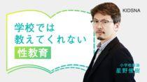 """【学校では教えてくれない】小学校教諭が伝える""""生と性"""""""