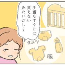 【マンガ連載】お金のピンチ!我が家のリアル体験談Vol.1~妊娠・出産編~
