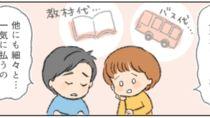 【マンガ連載】お金のピンチ!我が家のリアル体験談Vol.3~教育編~