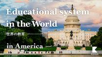 """【アメリカの教育】人生を切り拓くための""""非認知能力"""""""