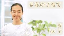 【#私の子育て】敦子~5人の子育てと助産師への道を両立する現役モデル