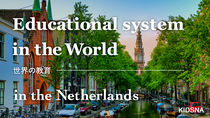 """【オランダの教育】個性と社会性を育む""""オルタナティブ教育"""""""