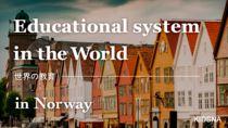 【ノルウェーの教育】子どもの権利と平等を守るかかわり