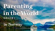 【ノルウェーの子育て】男女平等文化が生んだ世界初の男性育休制度