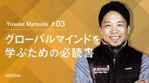 【松田悠介】グローバルマインドを身につける「未来予測本」6選