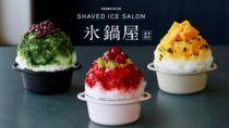 夏季限定!バーミキュラのかき氷屋が7月2日~9月13日までオープン