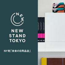 ニューヨーク発、未来の日用品店「New Stand Tokyo」が7月28日(火)オープン!