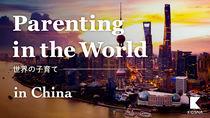"""【中国の子育て】""""教育は投資""""子どもを全力で支える親の関わり"""