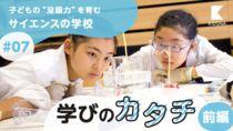 【学びのカタチ】科学を通して没頭を学ぶインターナショナルスクール