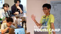 8/10(月)~8/13(木)中高生対象プログラミングキャンプ「G's ACADEMY YOUTH CAMP」開催