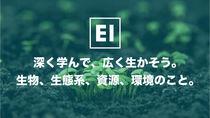 生態系・資源・環境を学ぶ、次世代ラーニング・コミュニティ「EI」がスタート
