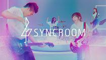 ヤマハのリモート合奏サービスアプリ「SYNCROOM」がスタート!