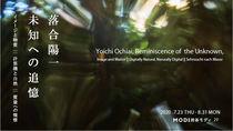 8/31(月)まで開催!落合陽一氏の個展「未知への追憶―イメージと物質||計算機と自然||質量への憧憬―」