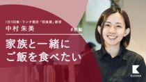 """【中村朱美】""""日本にないからつくった""""売上を追わない働き方"""