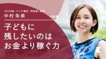 【中村朱美】大学進学より「トップのとり方」「稼ぎ方」