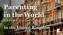 【イギリスの子育て】子どもの自立をうながす親子のかかわり