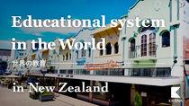 """【ニュージーランドの教育】世界の良いとこ取りで""""学び方を学ぶ"""""""