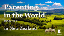 """【ニュージーランドの子育て】国全体で""""家族最優先社会""""をつくる"""