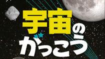 JAXAの知見を盛り込んだオフィシャルブック「宇宙のがっこう」発売中
