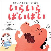 3歳からの感情マネジメント絵本「いらいら ばいばい」が発売