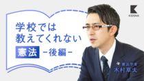 【木村草太】未来に自由という権利を引き継ぐために