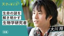 【天才の育て方】大川翔 ~生命の謎を解明する20歳の研究者