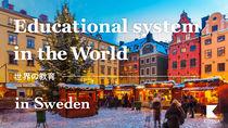 【スウェーデンの教育】社会に問いを立てる民主主義教育
