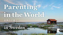 【スウェーデンの子育て】自然を肌で感じ環境意識を高める