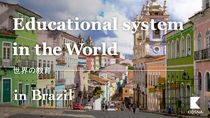 【ブラジルの教育】格差を乗り越え子どもに教育機会を