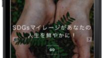 日本初のSDGs貢献度が目に見えるWebサービス「GIRIGO(ギリゴ)」