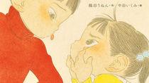 個性の尊さを伝える絵本「ママ、どっちがすき?」が発売中