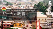【ガーナの教育】インフラ整備で教育のスタンダードを上げる