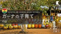 【ガーナの子育て】村のコミュニティの中で社会性を育む