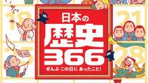 10/30(金)に1日1ページ日付にひもづけて読める「日本の歴史366」が発売