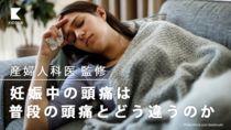 妊娠中の頭痛の原因はホルモンバランスの乱れから。服薬はどうするか