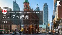 【カナダの教育】個を尊重し、得意を伸ばせる多文化主義教育