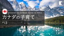 【カナダの子育て】社会的ストレスの少ないリラックスした子育て