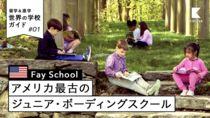 【アメリカ留学】伝統と革新が融合した「Fay School」