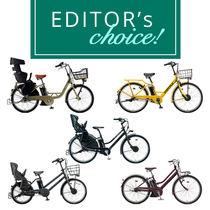 安全で快適な乗り心地をアシストする子ども乗せ電動自転車5選