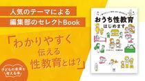 子どもの未来を考える本「おうち性教育はじめます 一番やさしい!防犯・SEX・命の伝え方/フクチマミ」