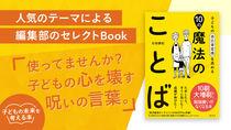 子どもの未来を考える本「子どもの自己肯定感を高める10の魔法のことば/石田勝紀」