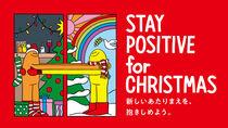 そごう・西武がニューノーマルなクリスマスをポジティブに提案