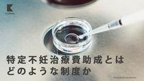高まる不妊治療助成の需要。特定不妊治療助成とはどのような制度か