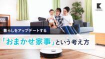【おまかせ家事の新習慣】1台2役以上!次世代型ロボット掃除機