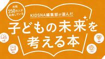 KIDSNA編集部が選んだ「子どもの未来を考える本」全国書店でブックフェア開催