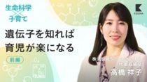 【高橋祥子/前編】生命科学×子育て。遺伝子に刻まれた出産の仕組み