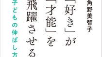 11/28(土)に『「好き」が「才能」を飛躍させる 子どもの伸ばし方』が発売