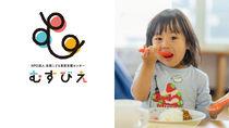 Tポイント・ジャパンが「こども食堂Tポイント募金」を開始