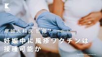 妊娠中に風疹の予防接種はできるのか。妊婦が風疹感染した場合の胎児への影響