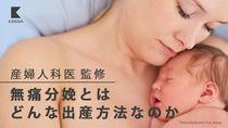 無痛分娩という選択。事前に知っておきたいメリットやリスクと正しい産院選び